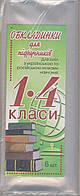 Обложки для учебников 1-4 классов 200 мкм прозрачные (6шт)