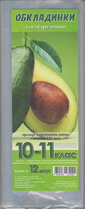 Обложки для учебников 10-11 класса 150 мкм прозрачные (12шт), фото 2