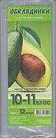 Обложки для учебников 10-11 класса 150 мкм прозрачные (12шт)