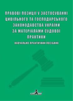 Правові позиції у застосуванні цивільного та господарського зак-ва Укр за матеріалами судової практики