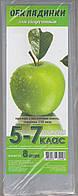 Обложки для учебников 5-7 классов 150 мкм регулируемые
