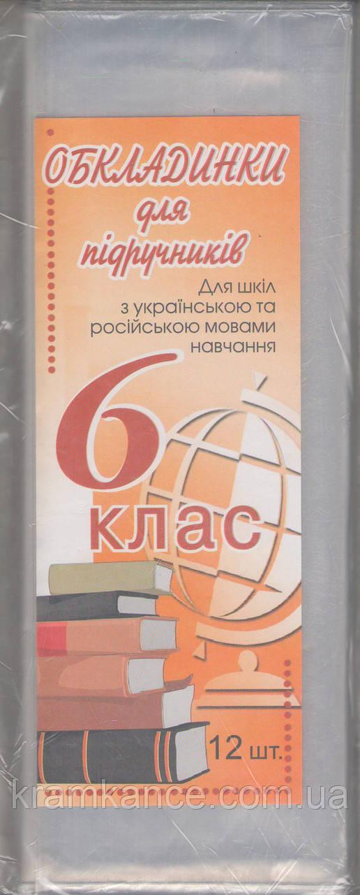 Обкладинки для підручників 6 класу 200 мкм (12шт)