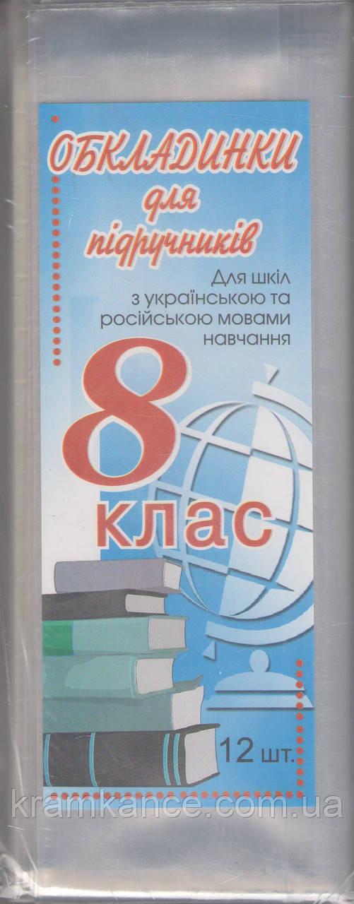 Обложки для учебников 8 класса 200 мкм (12шт)