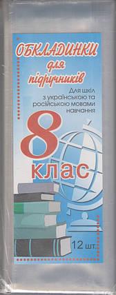 Обложки для учебников 8 класса 200 мкм (12шт), фото 2