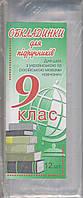 Обложки для учебников 9 класса 200 мкм (12шт)