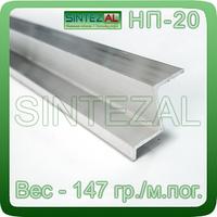 Z-образный алюминиевый профиль (отбойник) для натяжных потолков.