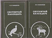 Л.П.Сабанеев Охотничий календарь