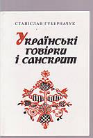 Станіслав Губерначук Українські говірки і санскрит