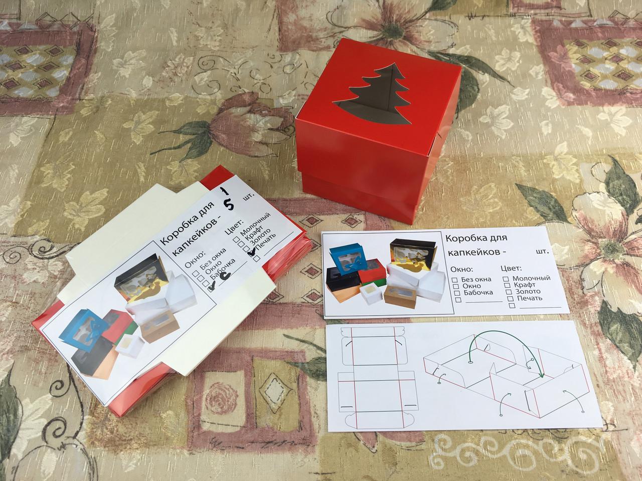 Коробка для 1-ого кекса / 100х100х90 мм / печать-Красн / окно-Елка / НГ