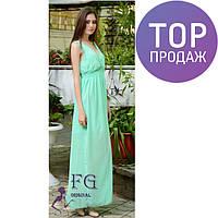 Женский шифоновый сарафан в пол, мятный, нежный / красивое платье макси, открытое, легкое