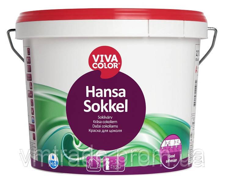 Краска для цоколя Vivacolor Hansa Sokkel, 9л