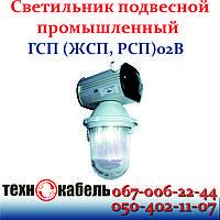 Светильники промышленные ГСП02В, ЖСП02В,РСП02В Ватра