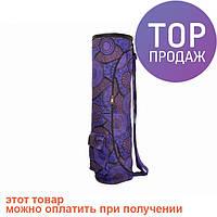 Рюкзак Чехол Spartaco для йога-мата городской Рюкзак
