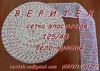 Эластичная сетка 125/48 бело-красная