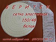 Эластичная формовочная сетка 150/48 белая