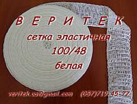 Эластичная сетка 100/48 белая