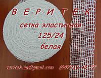 Эластичная сетка 125/24 белая