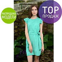 Женское шифоновое платье с поясом, разные цвета / красивое приталенное платье, с воланом, с драпировкой