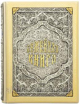 Книга в подарочном оформлени Семейная книга