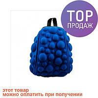 Рюкзак маленький Bulb синий / городской рюкзак
