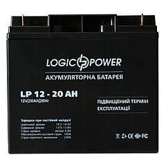 Батарея до ПБЖ LogicPower 12В 20 Ач