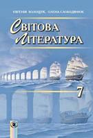 Світова література 7 клас Волощук Є. Слободянюк О