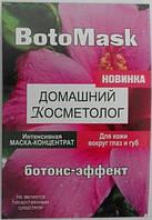 BotoMask - маска для лица с ботокс-эффектом (Бото Маск), фото 1