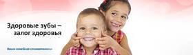 Профилактика заболеваний полости рта