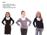Школьная блуза Отличница Размер 122 - 146 см