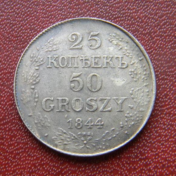 25 КОПІЙОК - 50 ГРОШІВ 1844 Р. РОСІЙСЬКО-ПОЛЬСЬКІ