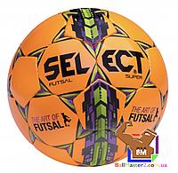 Футзальный мяч Select Futsal Super (FIFA APPROVED) NEW!