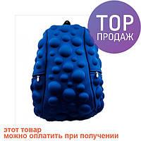 Рюкзак Bulb большой синий / городской рюкзак