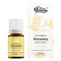 Эфирное масло Жасмин (абсолю) 5 мл