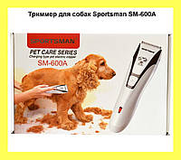 Триммер для собак Sportsman SM-600A