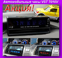 Часы VST 7010V,Автомобильные часы!Акция