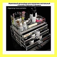 Акриловый органайзер для косметики настольный Cosmetic Organizer 3 Drawers!Акция