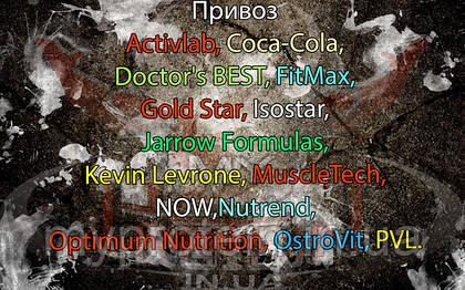 Поступление: Activlab, Coca-Cola, Doctor's BEST, FitMax, Gold Star, Isostar, Jarrow Formulas, Kevin Levrone, MuscleTech, NOW,Nutrend, Optimum Nutrition, OstroVit, PVL.