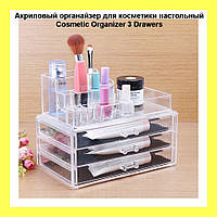 Акриловый органайзер для косметики настольный Cosmetic Organizer 3 Drawers