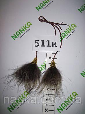 Меховые кисточки Енот, 7 см, 511к, фото 2