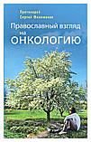 Православный взгляд на онкологию. Протоиерей Сергий Филимонов, фото 2