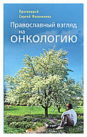 Православный взгляд на онкологию. Протоиерей Сергий Филимонов