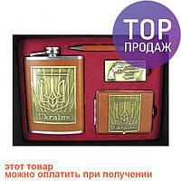 Фляга - подарочный набор Украина / оригинальный подарок