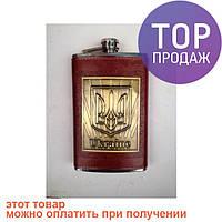 Фляга Украина / оригинальный подарок