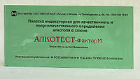 Полоска индикаторная « АЛКОТЕСТ - Фактор М » № 1 для определение алкоголя в слюне