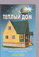 Теплый дом Самойлов В.С.