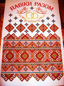 Червоний весільний рушник