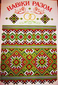 Весільний рушник з орнаментом