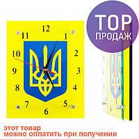 Настенные Часы Герб Украины / Настенные часы