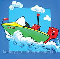 Набор для рисования 950391 Катер (25 х 25 см) 1 Вересня
