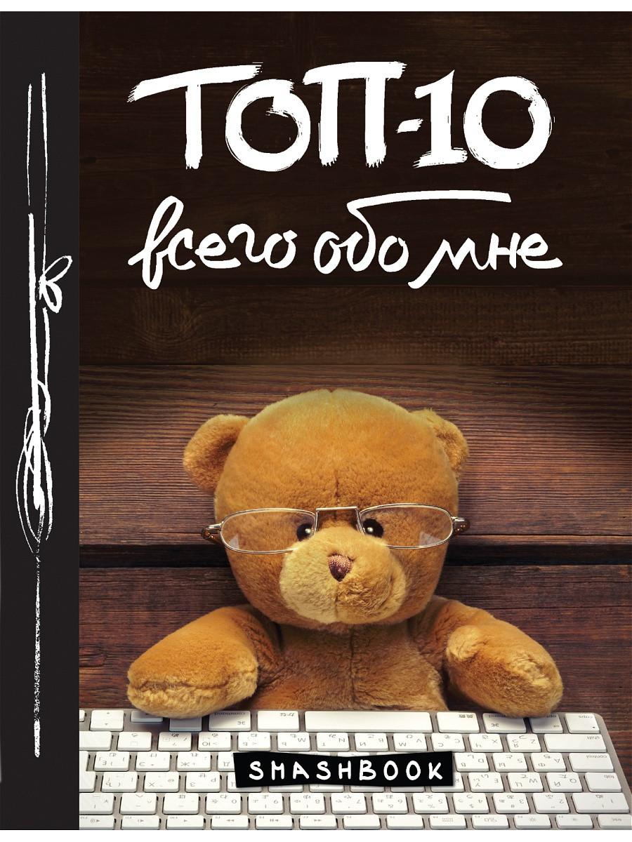 Мой личный дневник Смэшбук ТОП-10 всего обо мне (Teddy Bear)